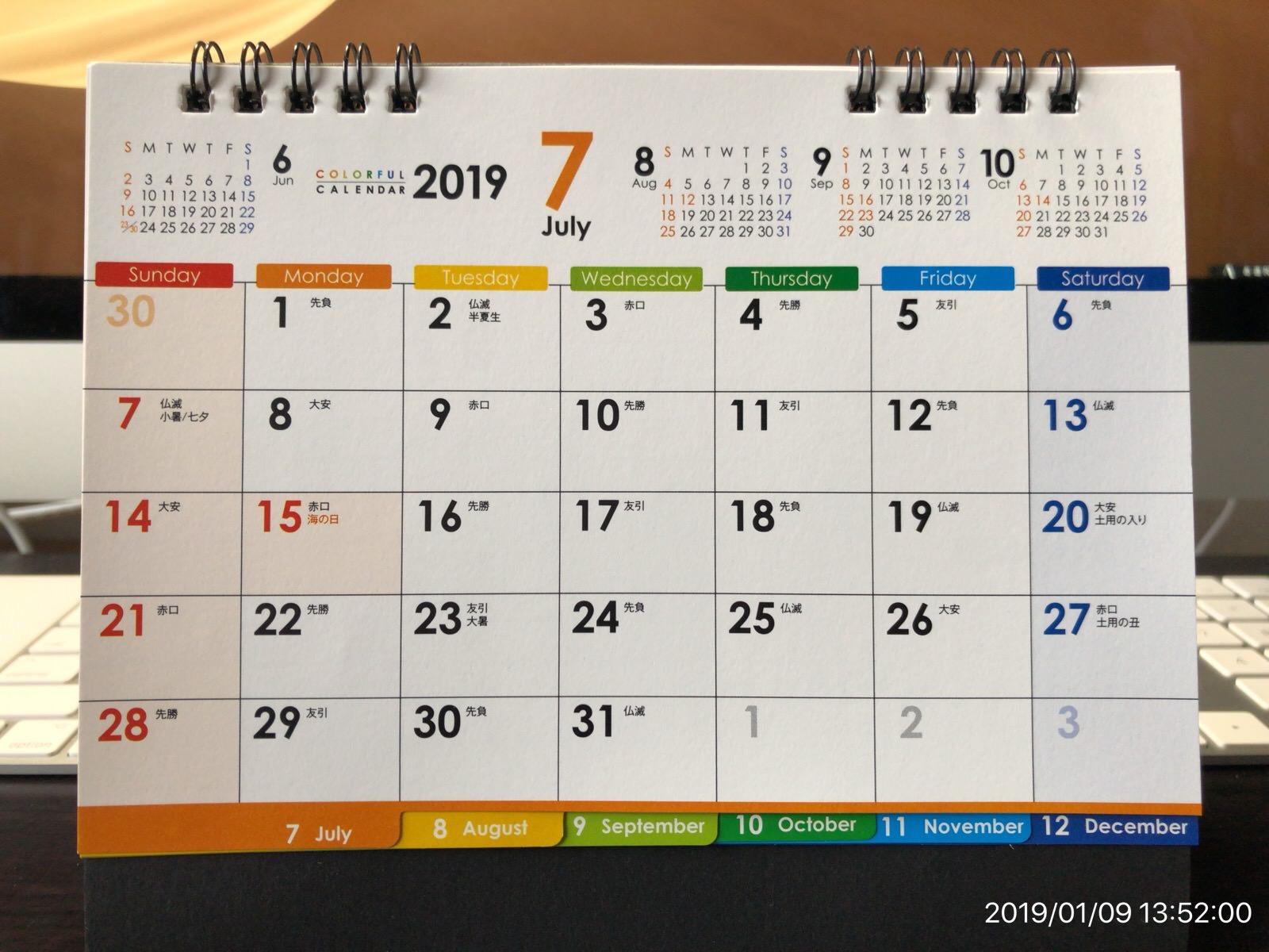 ベストセラー カレンダー 卓上 COLORFUL MU-104 B6−8