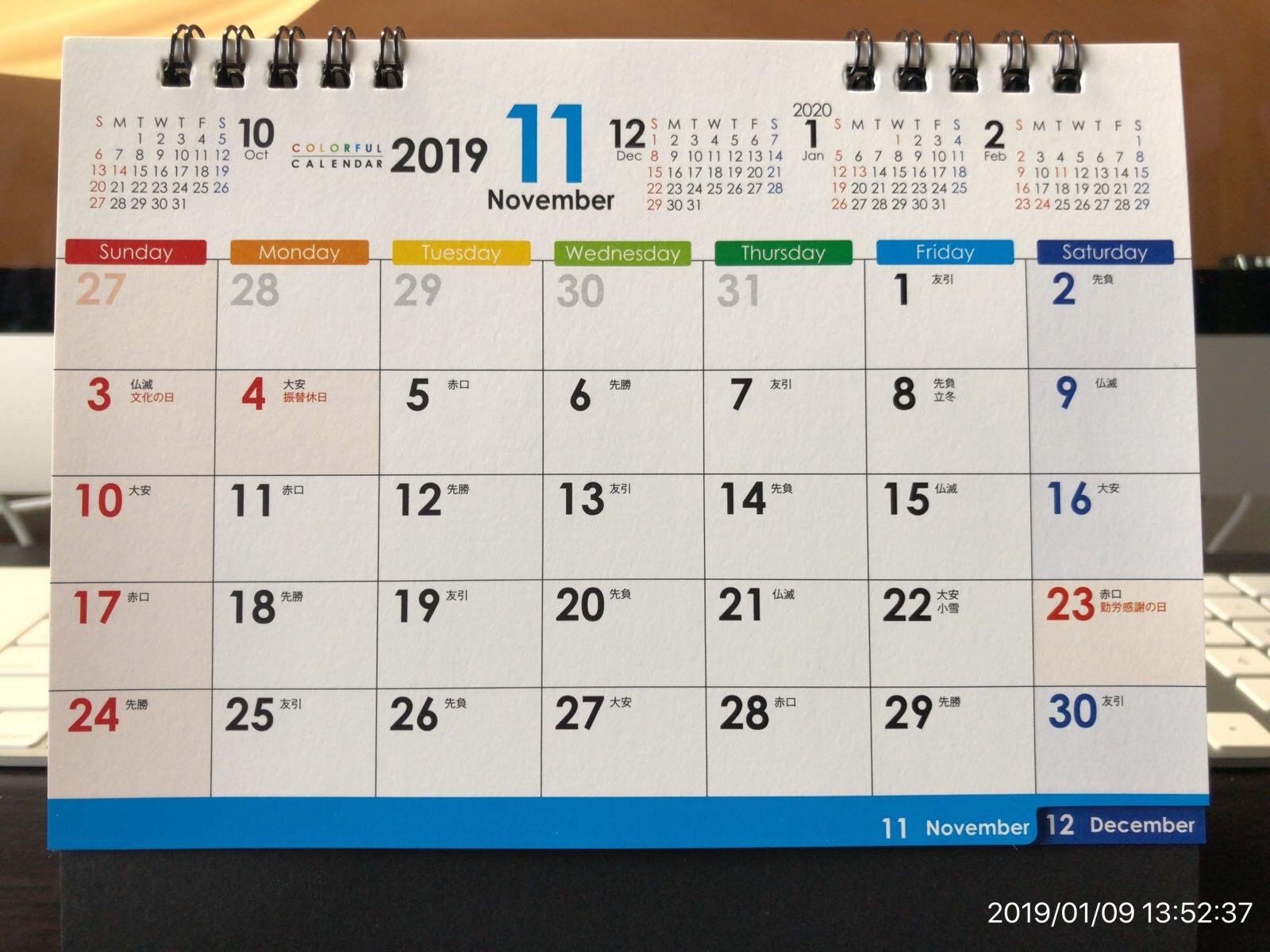 ベストセラー カレンダー 卓上 COLORFUL MU-104 B6−12