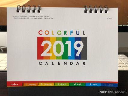 [Amazon]2019年 実用性抜群で大人気!ベストセラー卓上カレンダーを購入してみたよ