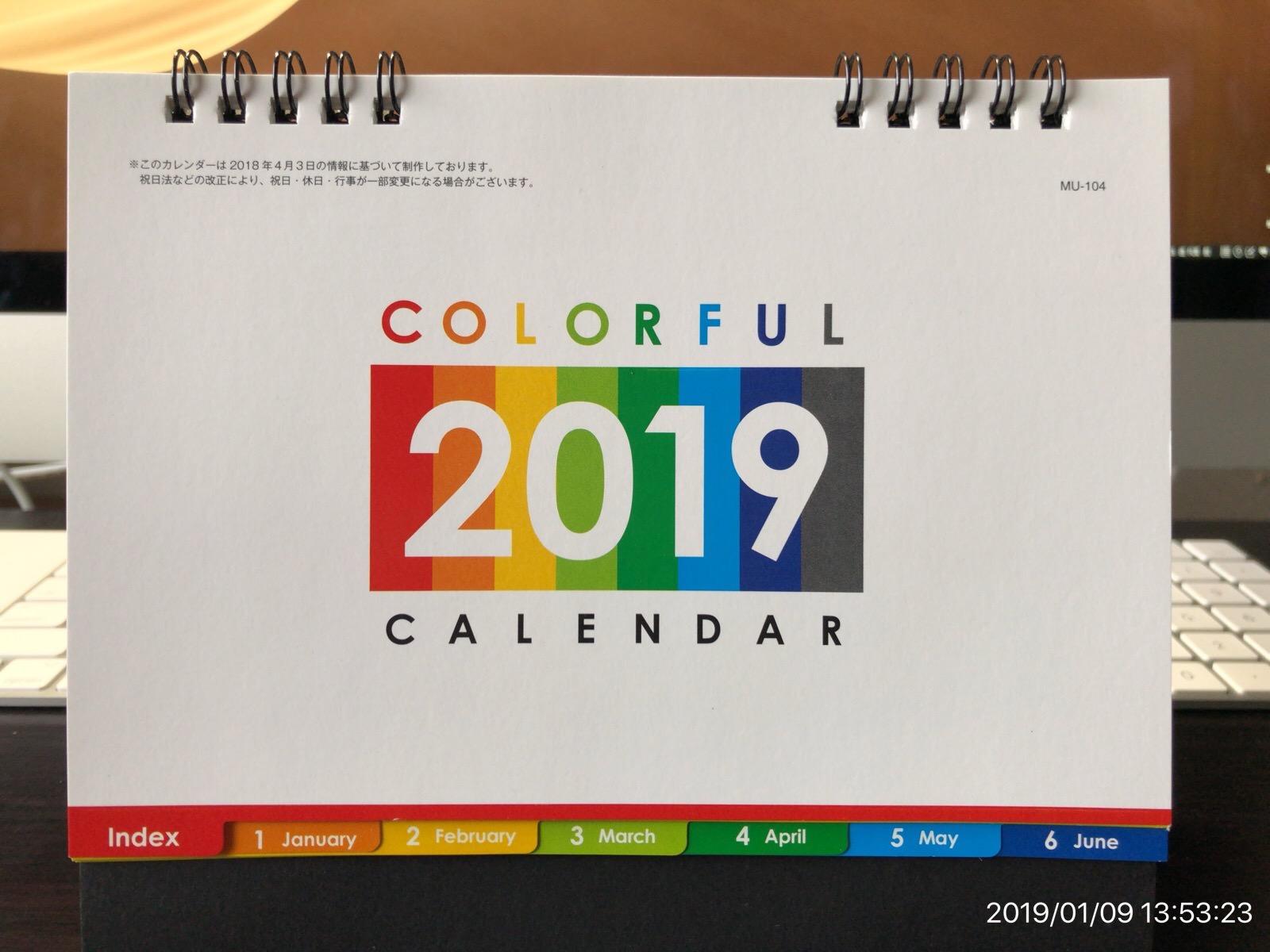 ベストセラー カレンダー 卓上 COLORFUL MU-104 B6