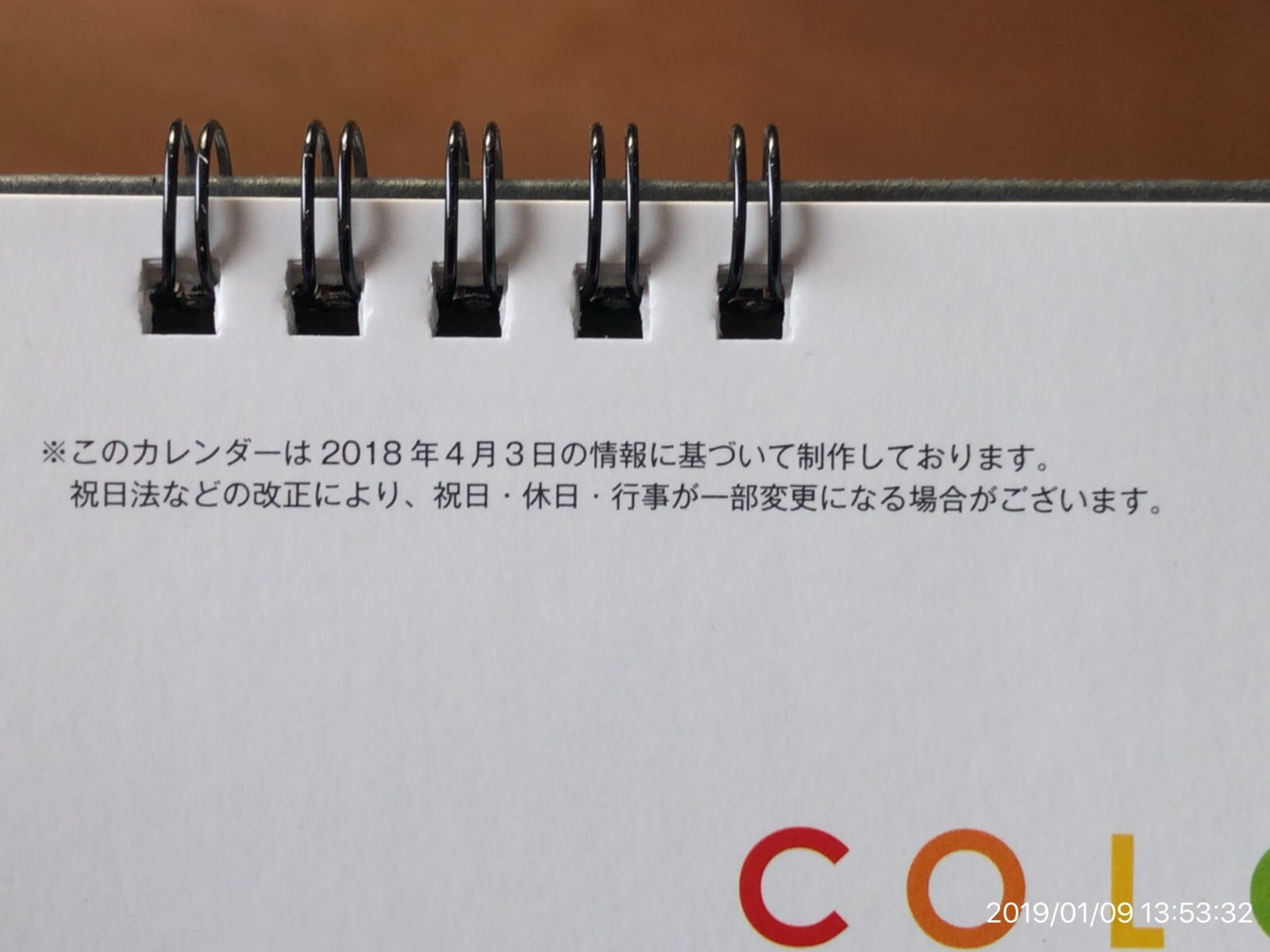 ベストセラー カレンダー 卓上 COLORFUL MU-104 B6−14