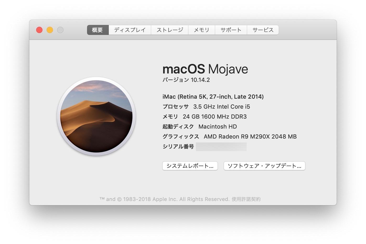 iMac 5〜 Retinaディスプレイモデル−5