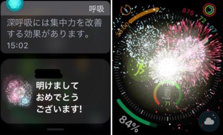 [Apple Watch] 明けましておめでとうございます☆ディスプレイに花火が表示されるという粋なはからいに Apple Watch の満足度が向上したよ