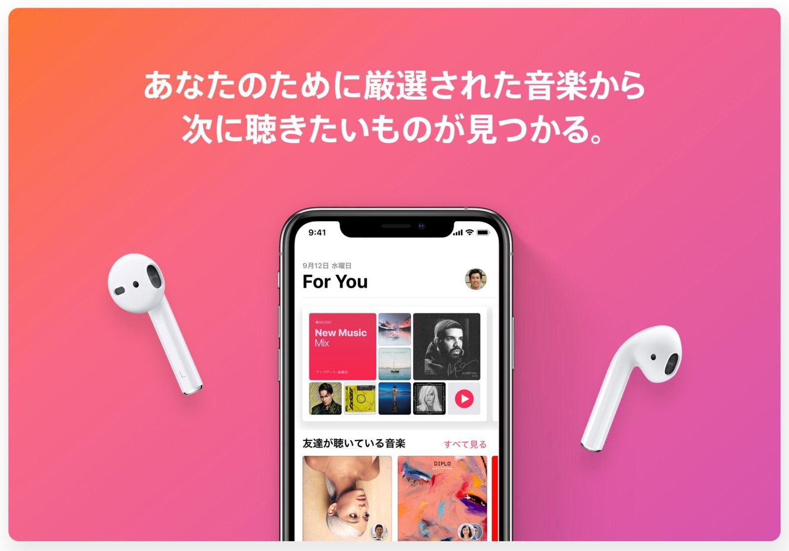 Apple Music ファミリープラン-1