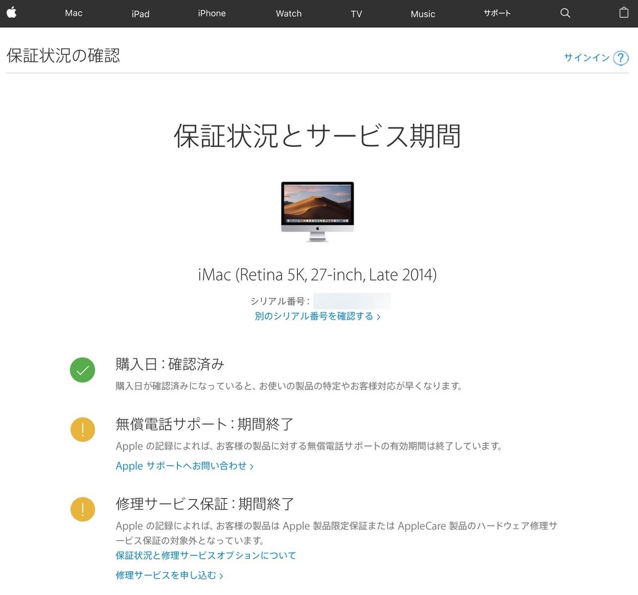 iMac 5〜 Retinaディスプレイモデル−6