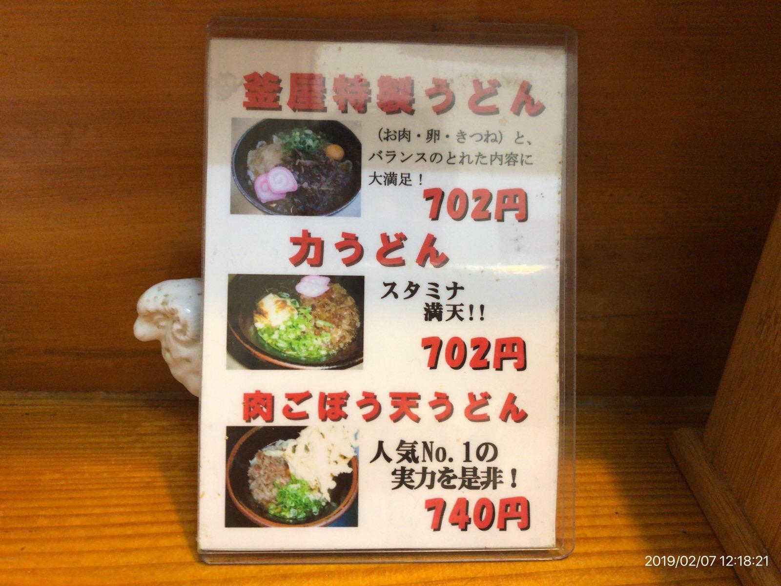 うどんの釜屋柳井店-2