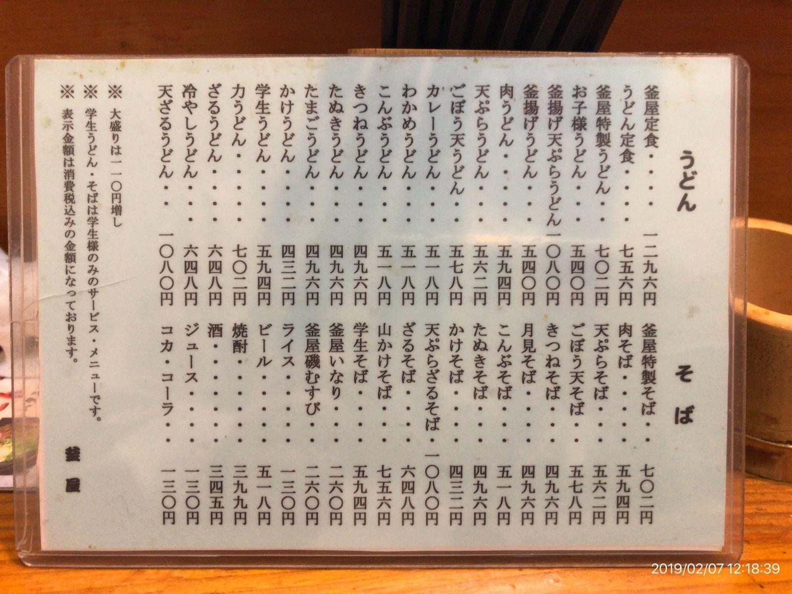 うどんの釜屋柳井店-3