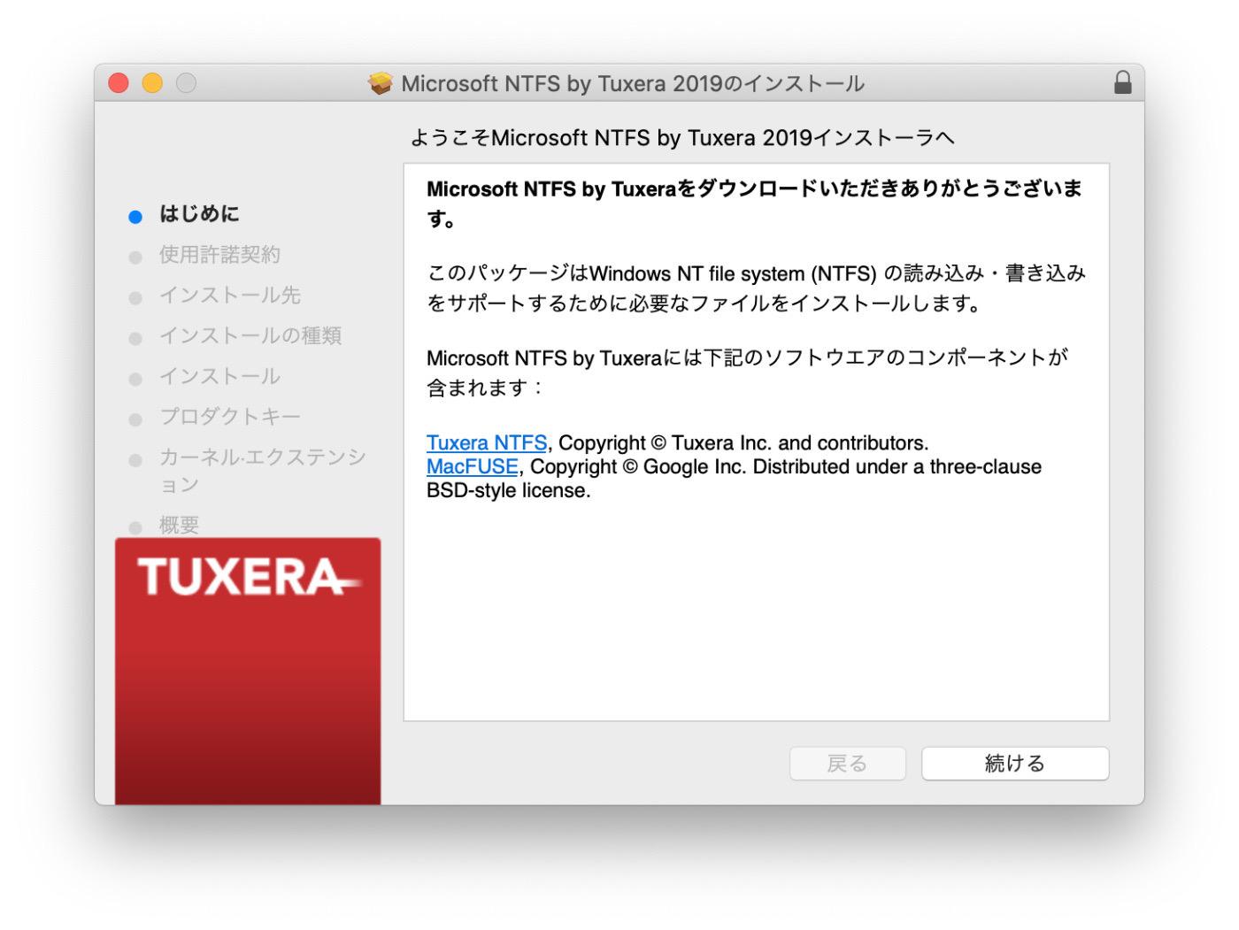 TUXERA−7