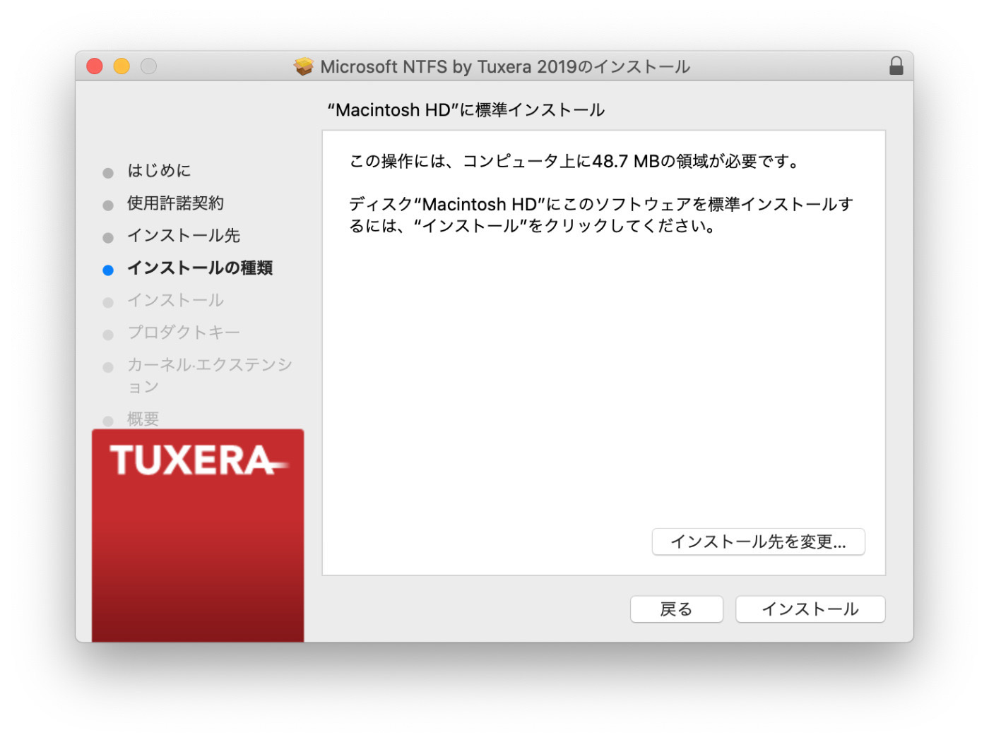 TUXERA−10