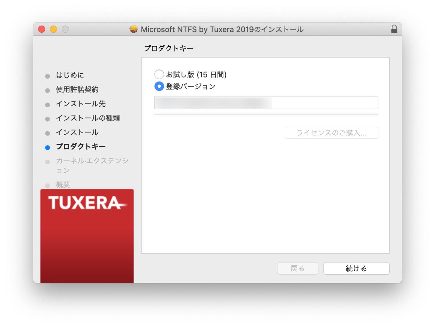 TUXERA−13