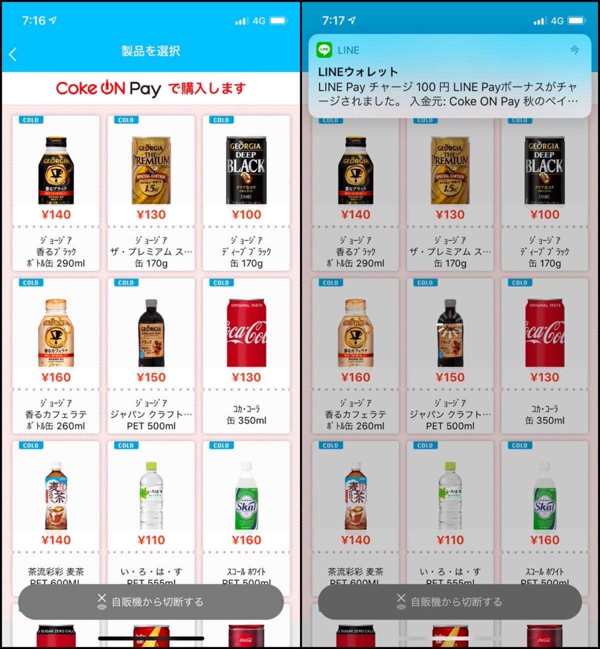 Coke on Pay-5