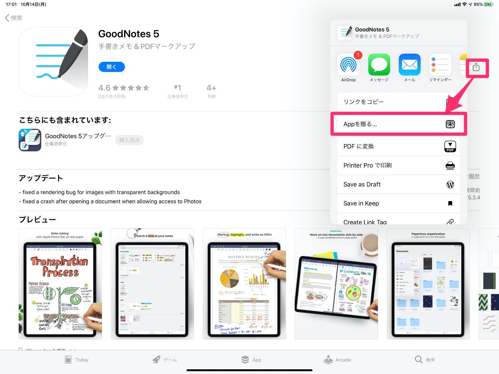 アプリの価格を調べる−3