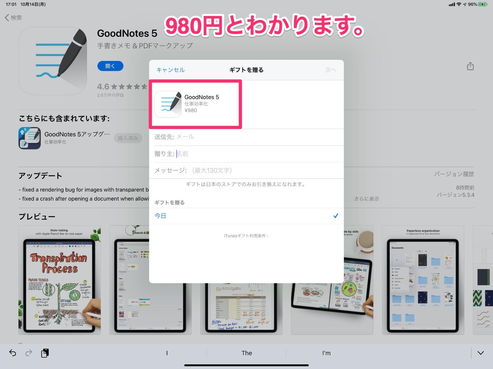 アプリの価格を調べる−4