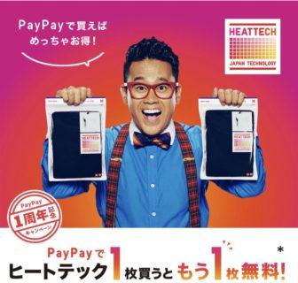 [iPhone]PayPayを使ってUNIQLOでヒートテック×2枚をお得に購入してきましたよ