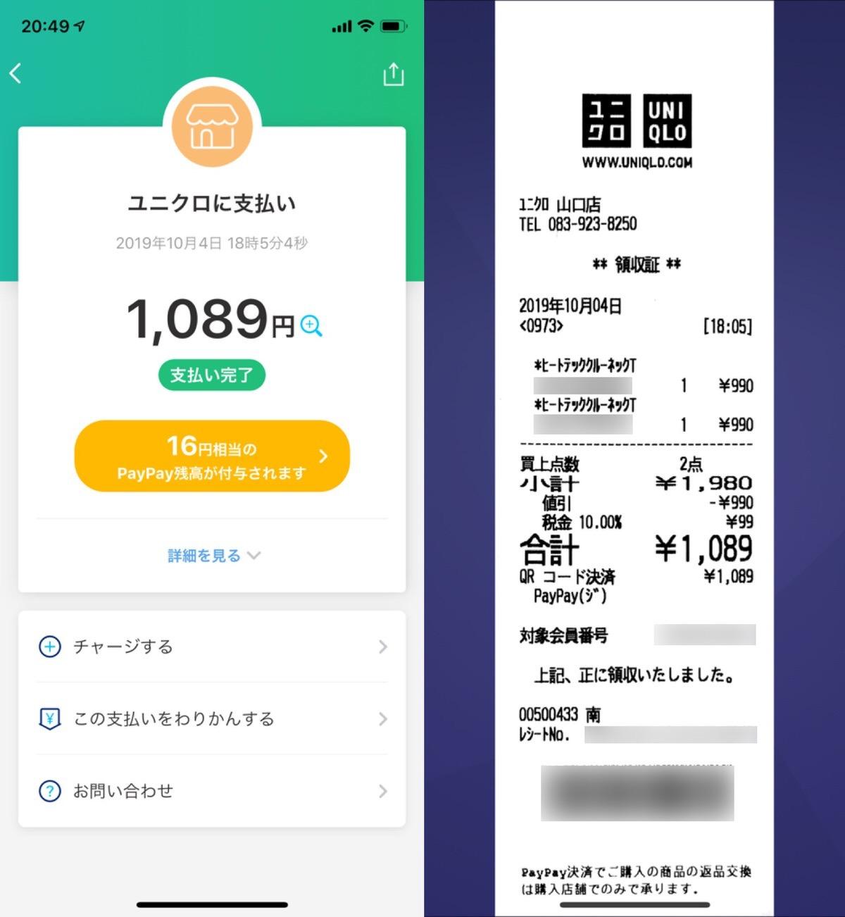 UNIQLO PayPay-9