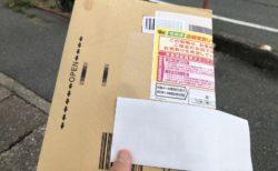 [Amazon]ファミマでの荷物の受け取りが格段に簡単になっているのに驚いた件