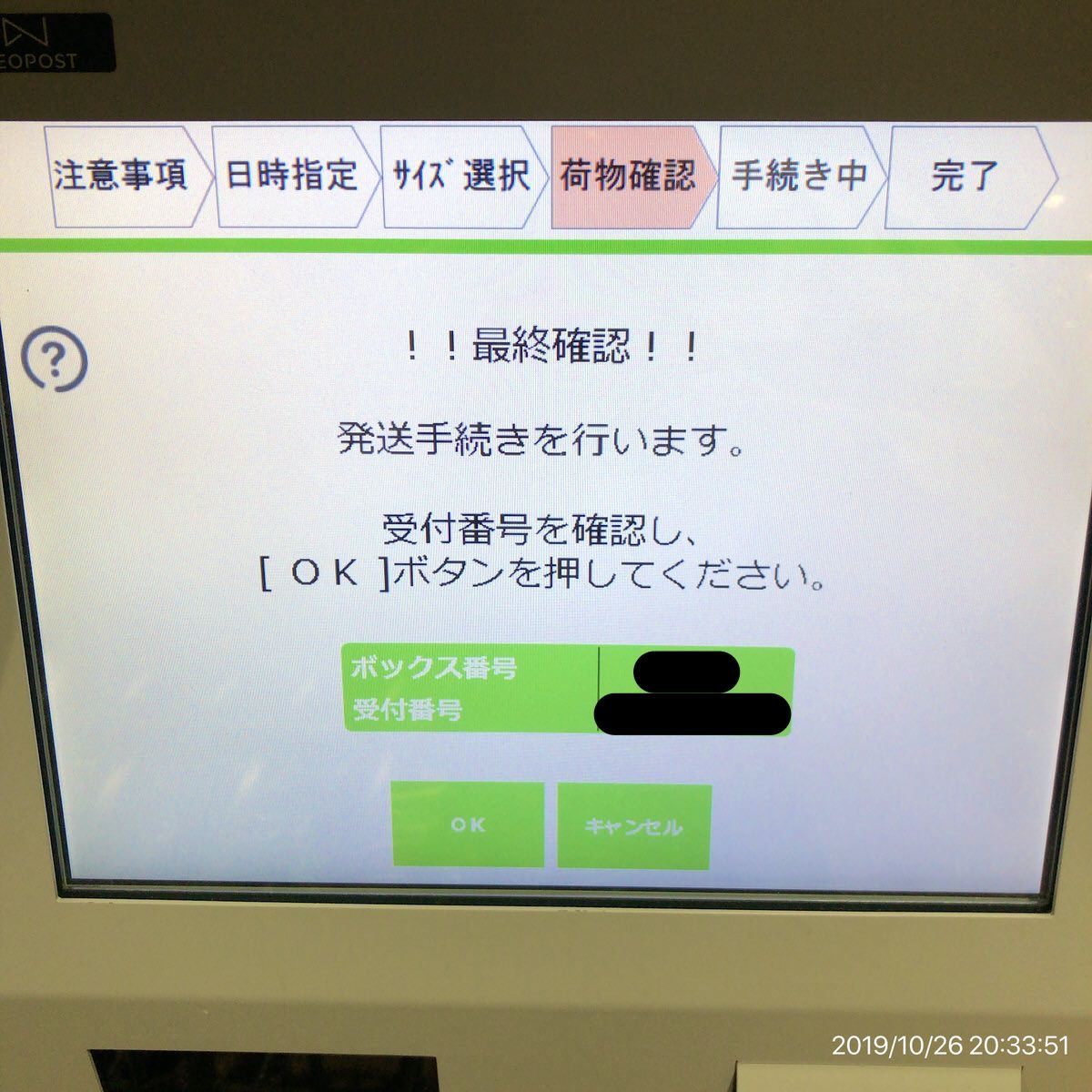 メリカリ便「PUDOステーション」-16