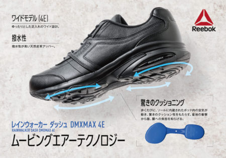 [Reebok]これなくしては外出できない リーボック ウォーキングシューズ RAINWALKER ダッシュ DMXMAX 4Eをまた買ってしまった