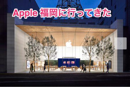 [Apple]リニューアルオープンして初めてApple 福岡に行ってきてiPhone 11 pro と MacBook Pro 16インチを触ってきたよ