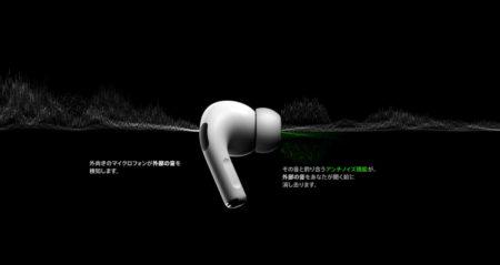 [AirPods Pro]雑踏から静寂に一瞬にして変えてくれるAirPods Proの実力をまざまざと見せつけてくれたノイズキャンセリング機能が素晴らしすぎた