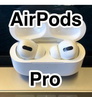 [AirPods Pro]「こんな魔法、聞いたことがない」が本当に聴いたことがないくらいの魔法のデバイスであるAirPods Proが衝撃だった件