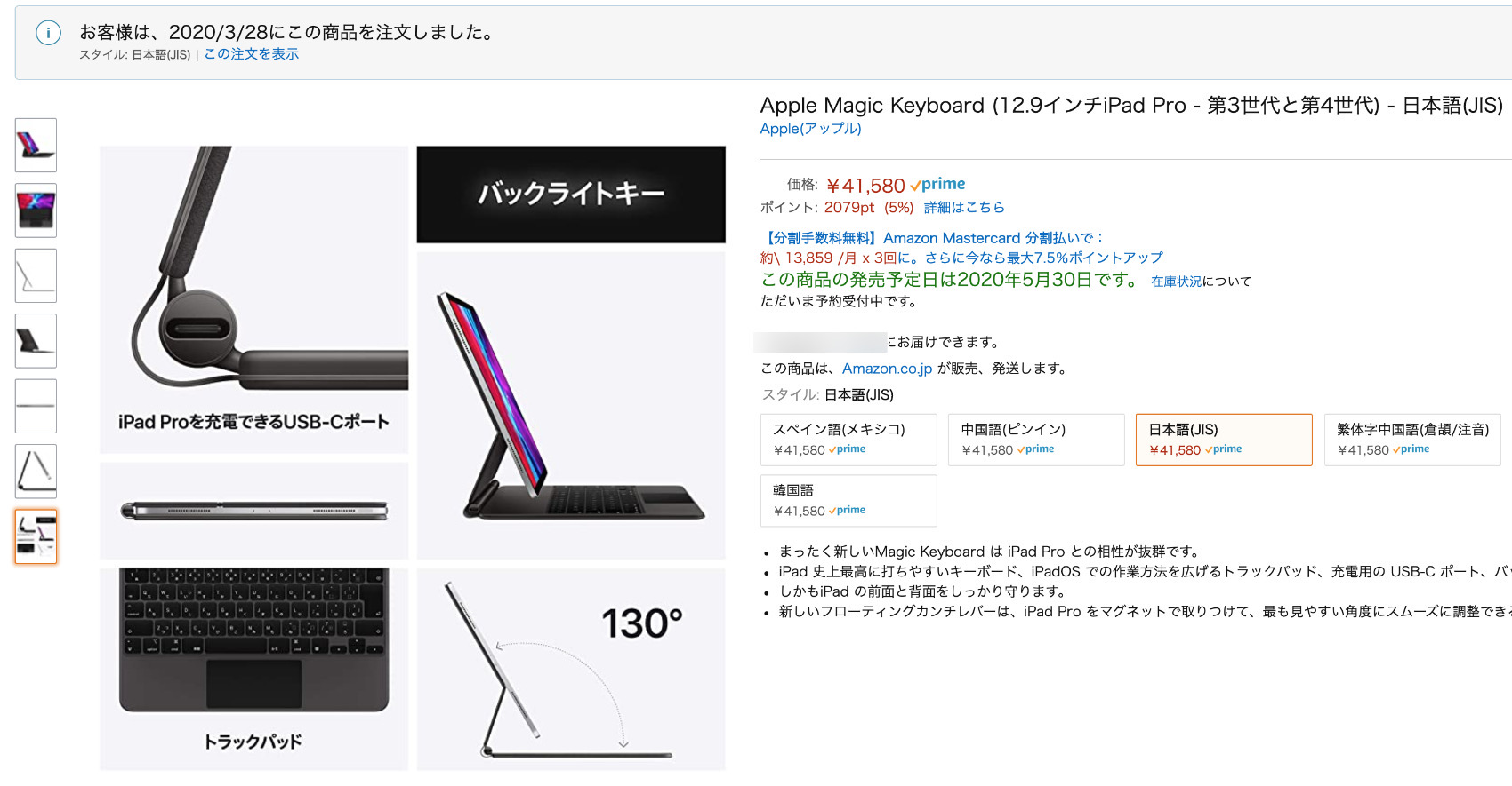 Apple Magic Keyboard (12.9インチiPad Pro - 第3世代と第4世代) - 日本語(JIS)