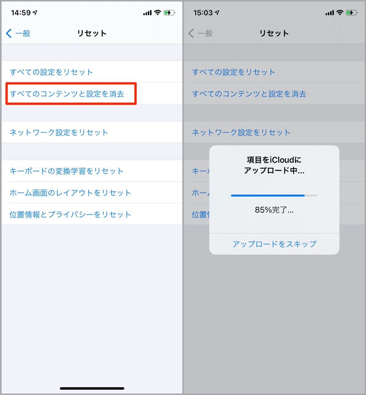 iPhone X バッテリー減少−7