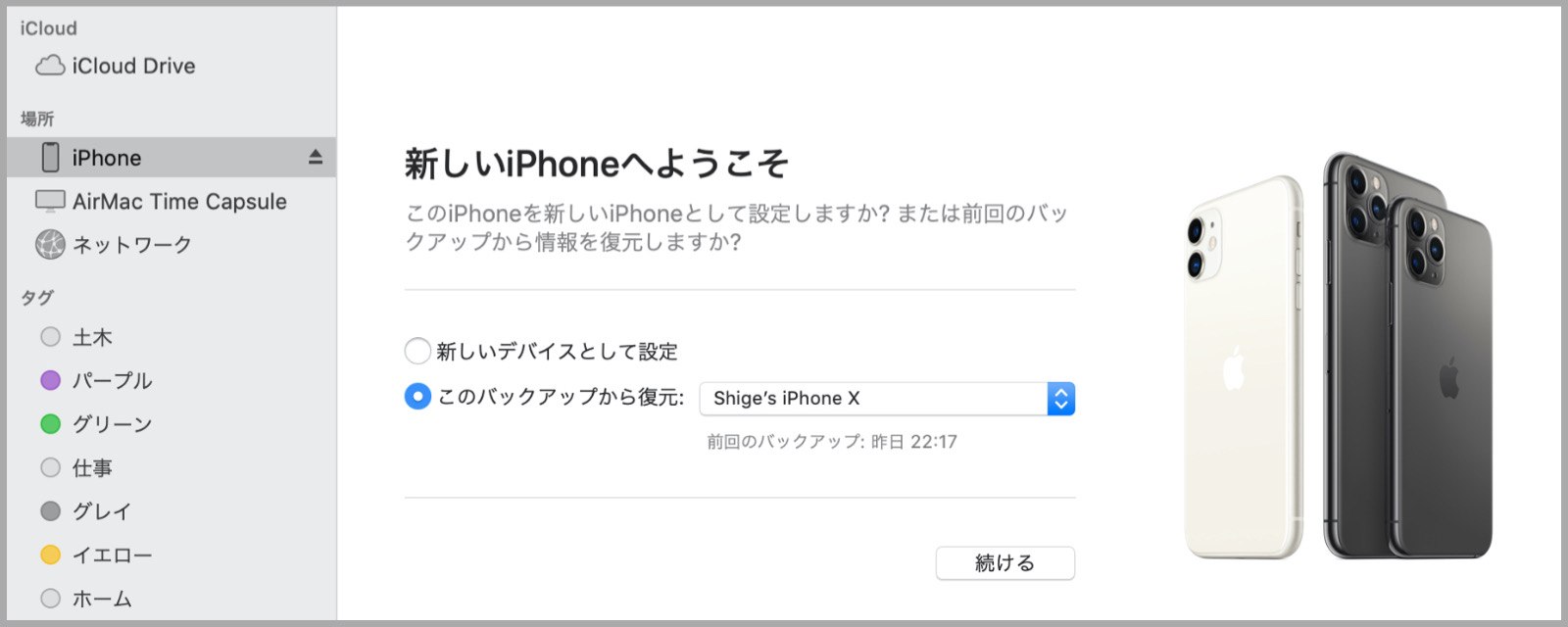 iPhone X バッテリー減少−8