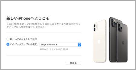 [iPhone]現在使用中のiPhone Xのバッテリー残量が急激に減少するため初期化してみたよ