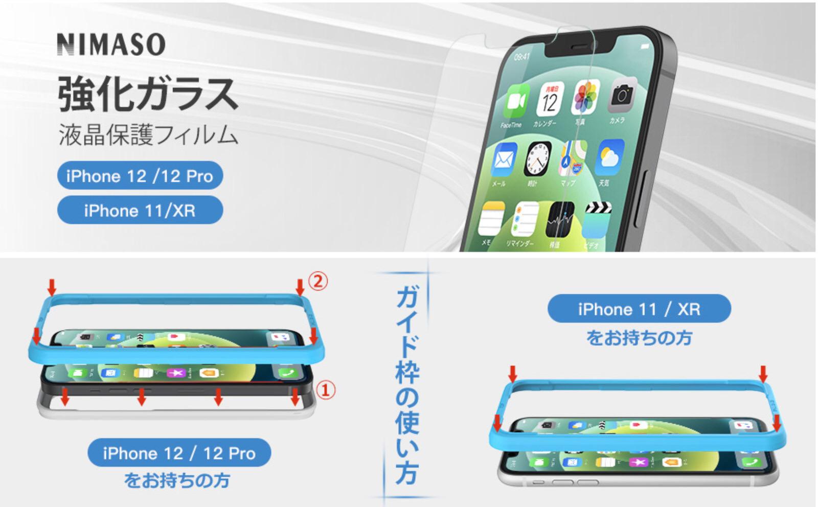 【2枚セット】NIMASO iPhone12 /iPhone 12 Pro/iPhone 11 / XR 用 ガラスフィルム 【ガイド枠付き】−4