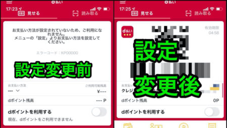 [ iPhone 12 mini ] アプリ「d払い」が設定不能!⇒裏技設定で解決!サイズがminiだからか  iPhone 12 mini 上でd払いアプリが適切に表示されない件