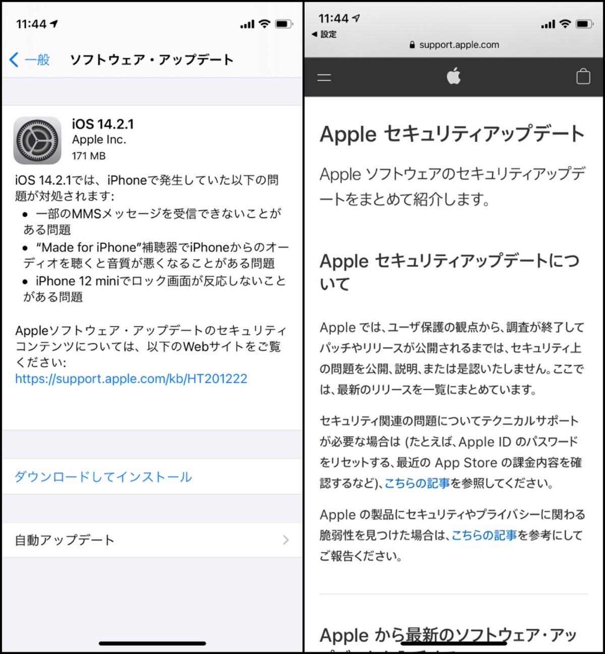 iOS14.2.1−1