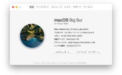 [Mac]母艦 iMac 5K Retinaディスプレイモデル Late 2014 に macOS Big Sir を導入してみたよ