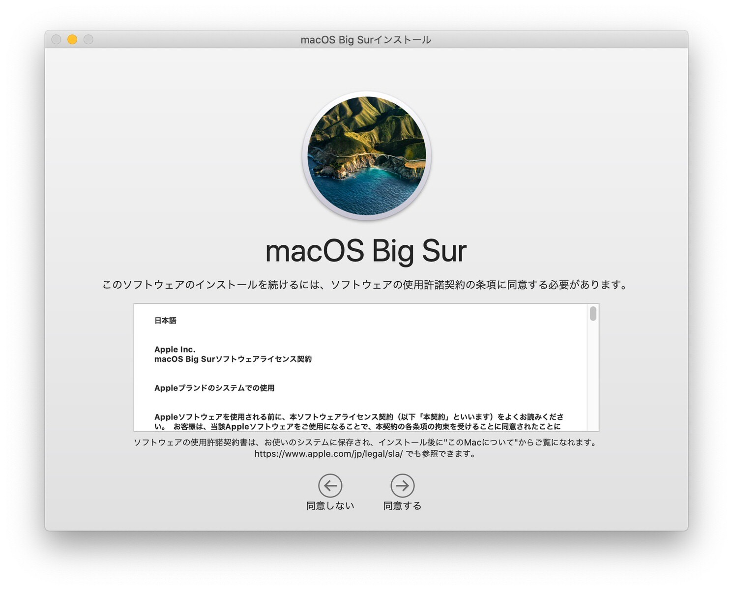 macOS Big Sir−3