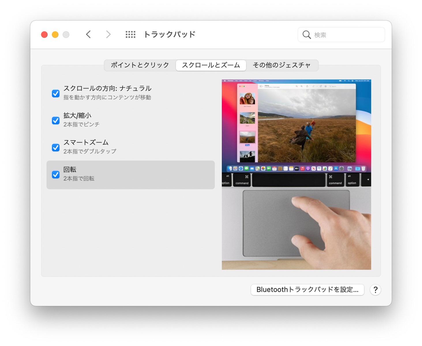 システム設定画面−2
