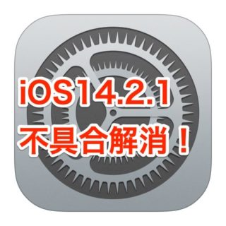[iPhone]本日リリースされた iOS 14.2.1で iPhone 12 mini の不具合が解消されたよ