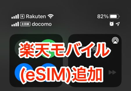 [iPhone]IIJmio 運用の iPhone 12 mini に楽天モバイルのeSIMをサブ回線として追加契約してみたよ