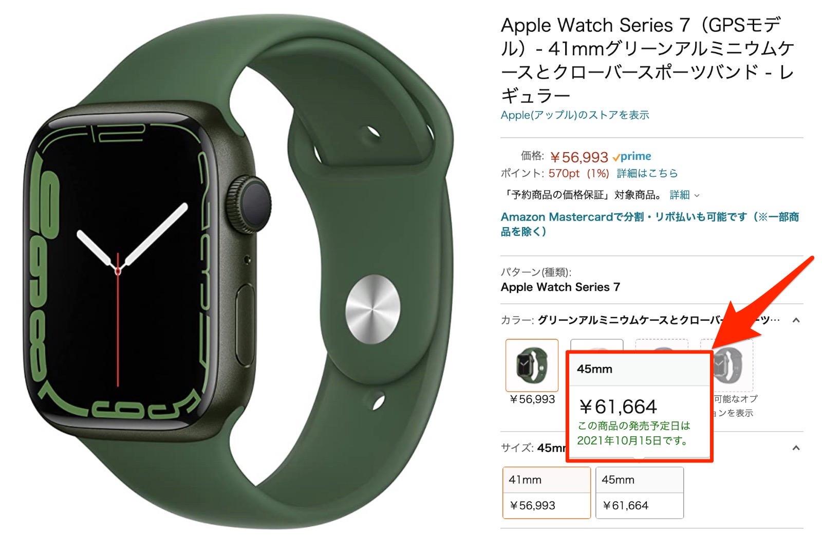 Apple Watch Series 7−3