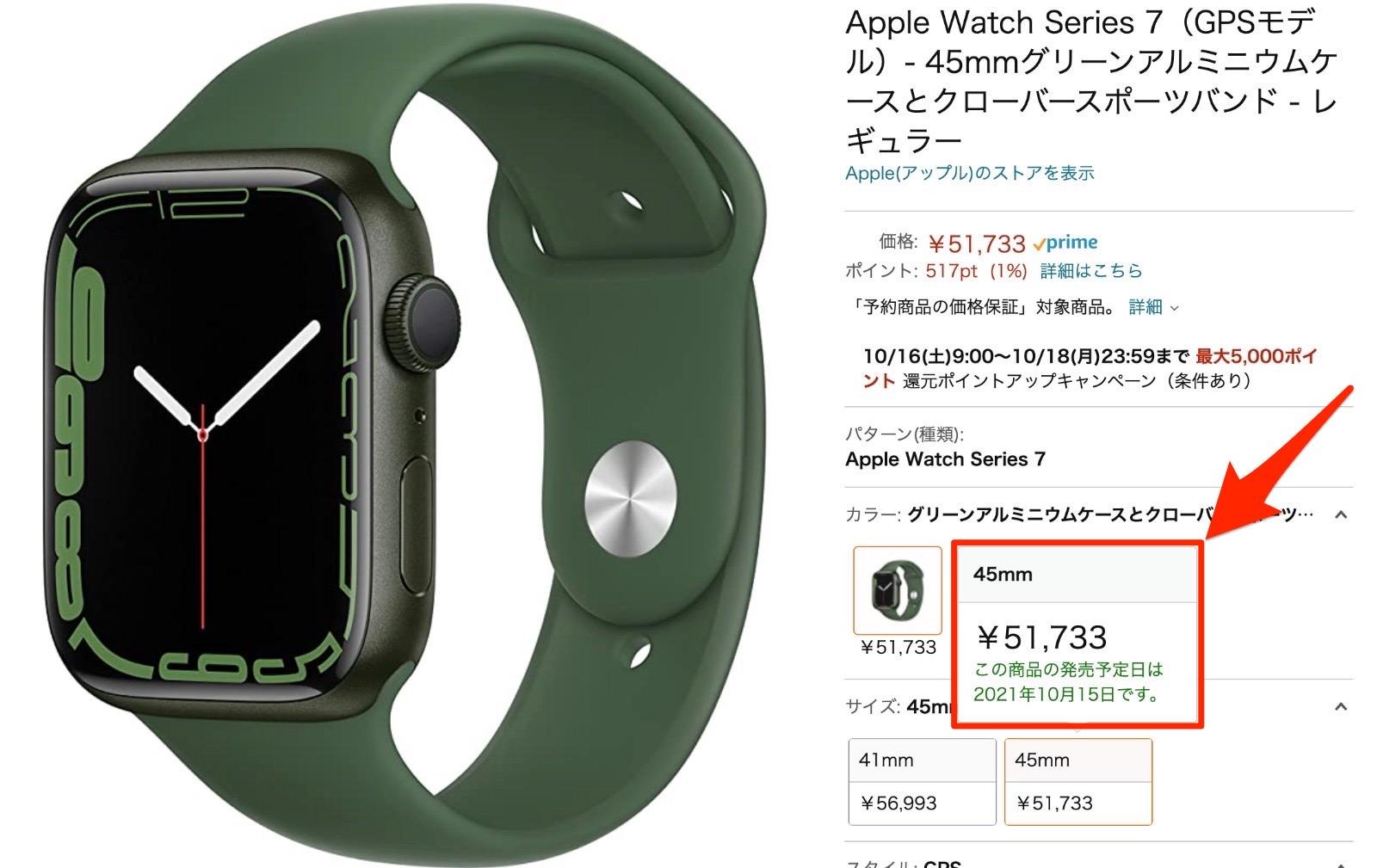 Apple Watch Series 7−4