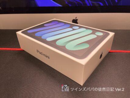 [iPad]毎日、機動的に持ち運ぶことができる iPad mini 6 は最高のプロダクトであると確信した件